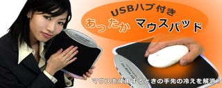 Illustration for article titled Thanko's Latest Heated USB Mousepad Looks More Sane