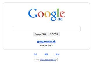Illustration for article titled China Renews Google's Hosting License