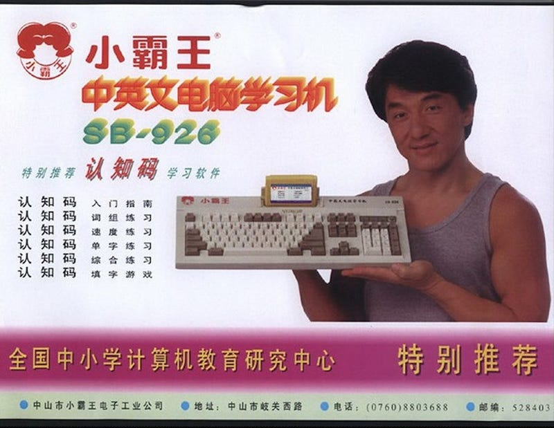 Illustration for article titled The Chinese Gaming Console with the Jackie Chan Seal of Approval