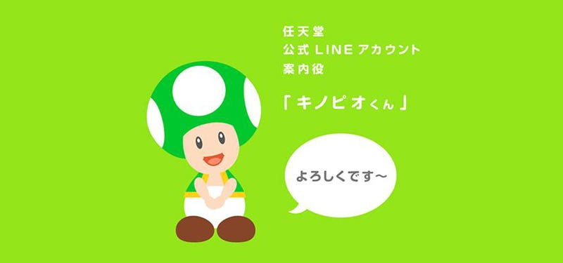 Illustration for article titled Nintendo's New Text Bot is Kooky