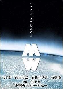 Illustration for article titled Earth-Ending Chemical MW Is Leaking All Over The Internet