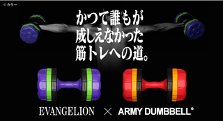 Illustration for article titled There Are Official Evangelion Dumbbells and Nothing Makes Sense Anymore