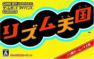 Japanese GBA Boxart