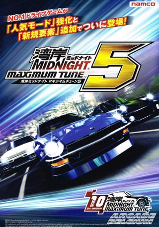 Illustration for article titled Bright/Bad Idea: A European Version of Wangan Midnight