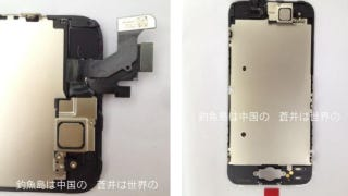 Illustration for article titled Rumor: New iPhone 5 Leaks Show NFC Chip (Maybe, Sorta)