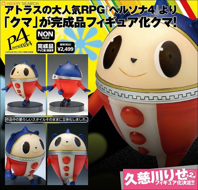 Illustration for article titled Persona 4 Teddie Figure, So Cute, So Round