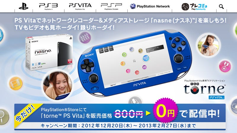 Illustration for article titled Sony's DVR System Goes Portable On The Vita... Only In Japan