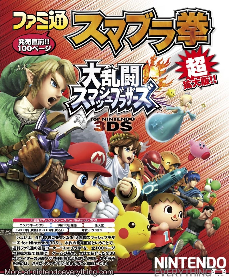 Illustration for article titled Emerging Super Smash Bros. 4 Famitsu Scans!