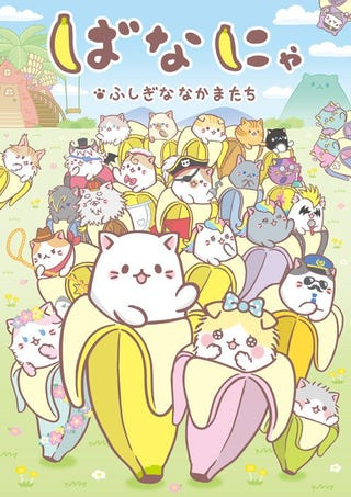 Illustration for article titled The anime of Bananya gets a second season