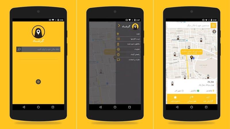 """Illustration for article titled Con esta aplicación para Android, las mujeres iraníes podrán evitar a la """"policía de la moral"""""""