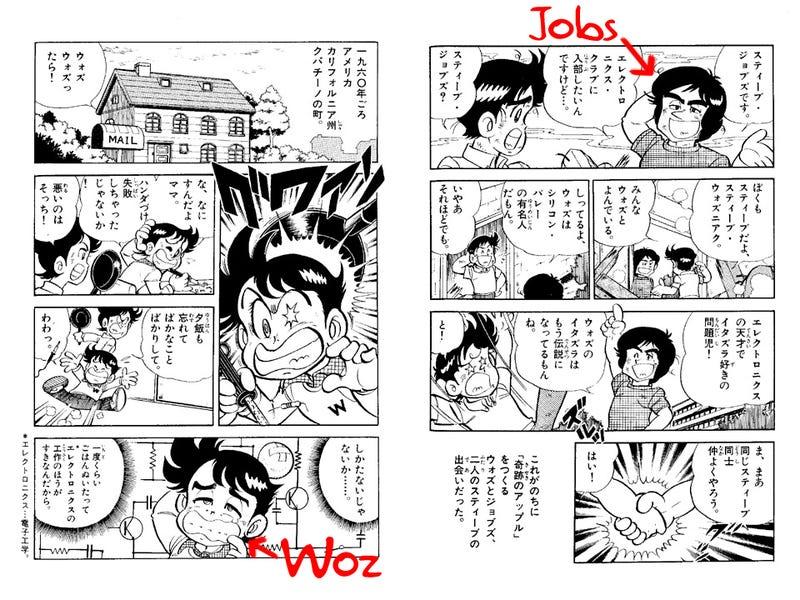 Illustration for article titled Manga Jobs and Wozniak Dream Up Apple