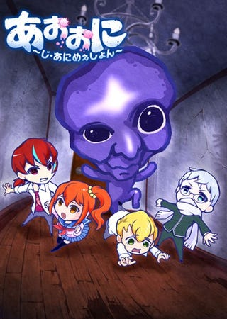 Illustration for article titled Ao Oni will get Anime shorts