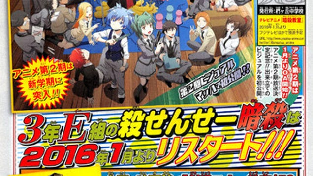 assassination classroom second season will come in january