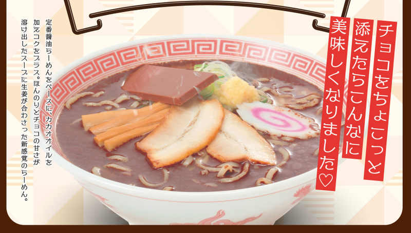 Illustration for article titled Japan Now Has Chocolate Ramen