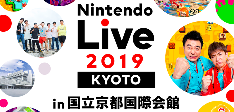 Illustration for article titled The Nintendo Live Gaming Expo Will Be This October In Kyoto