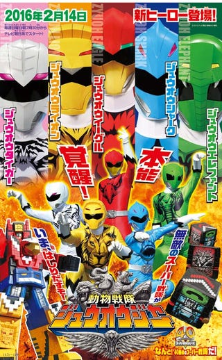 Illustration for article titled Super Sentai's 40th Anniversary show: Zyuohger!!