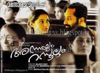 Illustration for article titled Da Thadiya Malayalam Movie Songs Mp3 Download