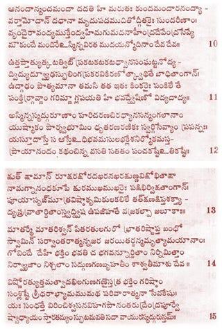Illustration for article titled Surya Ashtakam In Telugu Pdf Download