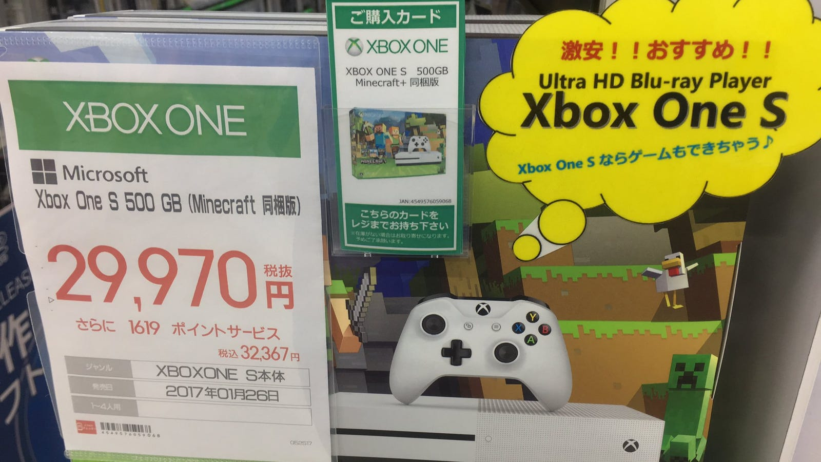 xbox one s sold as ultra hd blu ray player in japan. Black Bedroom Furniture Sets. Home Design Ideas