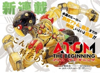 Illustration for article titled Atom the Beginning will have an Anime adaptation
