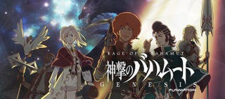Illustration for article titled Rage of BahamutWill Have a Second Season