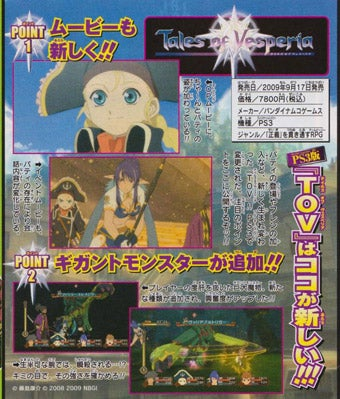 Illustration for article titled Tales of Vesperia PS3 Dated For Japan