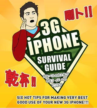 Illustration for article titled The iPhone 3G Survival Guide: Complete With Cartoons and Broken English