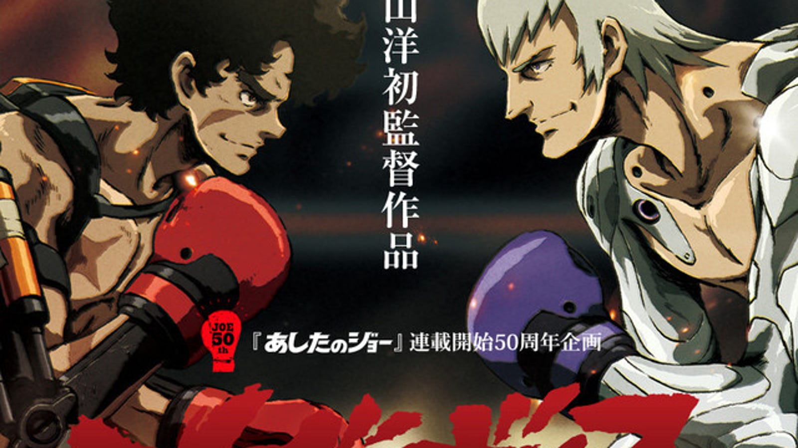 Enjoy the newest trailer of megalo boxs anime