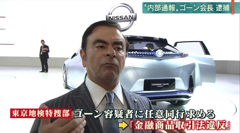 Illustration for article titled Nissan's Carlos Ghosn Always Seemed Doomed