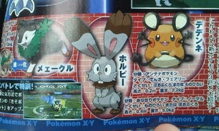 Illustration for article titled This Isn't Even My Final Form: Mega Pokemon Announced
