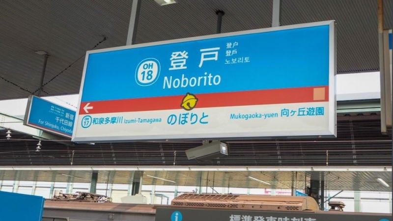 Illustration for article titled Decoran una estación de trenes en Japón para rendir tributo a Doraemon, el mítico anime