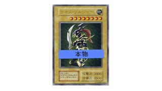 Illustration for article titled Someone Wants $10 Million for This Yu-Gi-Oh Card