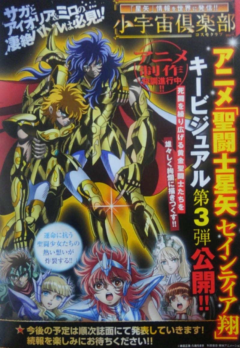 Illustration for article titled Here it is the third visual of the anime of Saint Seiya: Saintia Sho
