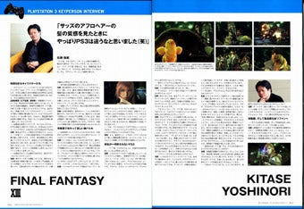 """Illustration for article titled """"Final Fantasy XIII Uses Nearly 100 Percent of PS3 Power"""""""