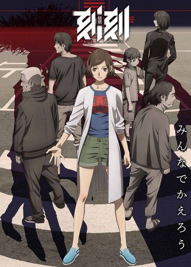 Illustration for article titled Enjoy the newest promo of Kokkoku: Moment´s Anime