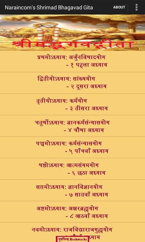 Full Bhagavad Gita In Marathi Pdf