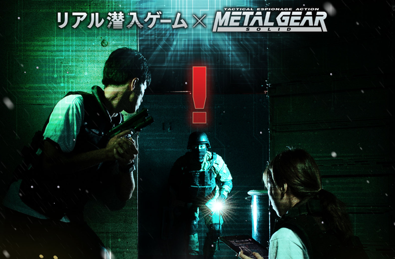 Real Life Metal Gear Solid Sneaking Game Coming To Tokyo