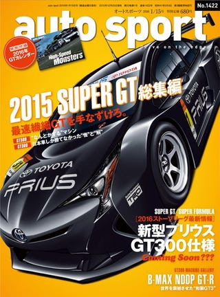 Illustration for article titled 2016 Prius Super GT racecar