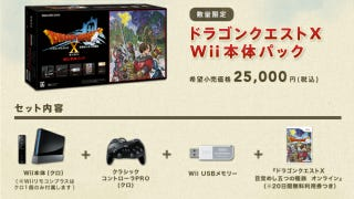 Illustration for article titled Japan Getting Inevitable Dragon Quest X Bundle
