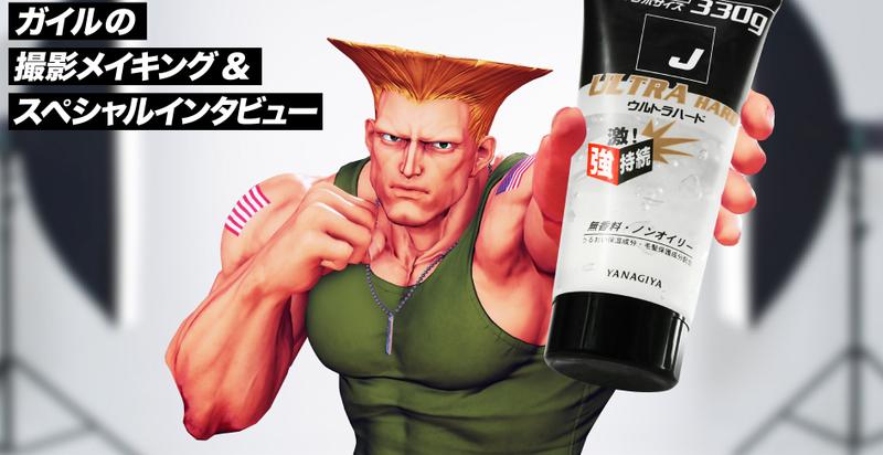 [Street Fighter] รับงานนอก!! ไกล์จาก Street Fighter รับงานโฆษณาครีมแต่งผม!!