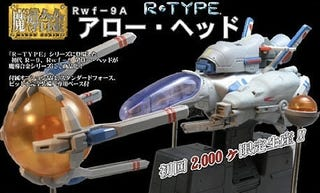 Illustration for article titled R-Type in Diecast