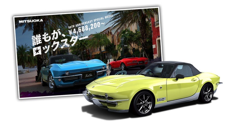 Illustration for article titled Mitsuoka Is Back With the Miata-Based Corvette Sting Ray You Didn't Realize You Needed