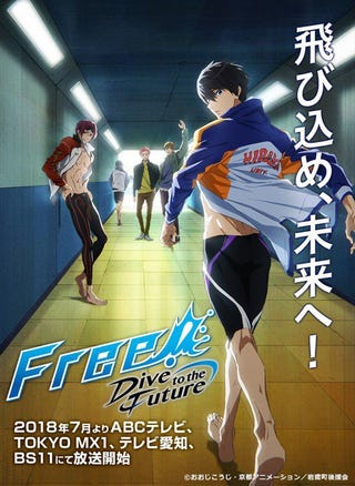 Illustration for article titled A New anime of Free! has been announced
