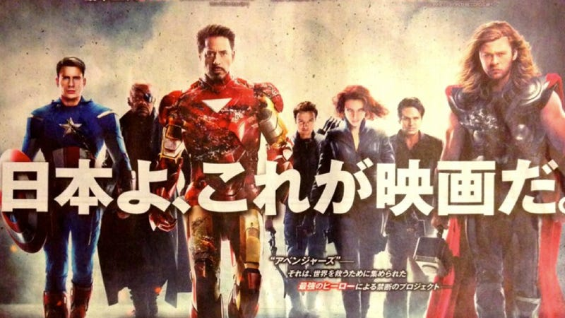 Illustration for article titled The Avengers Tagline Stirs Up Controversy in Japan