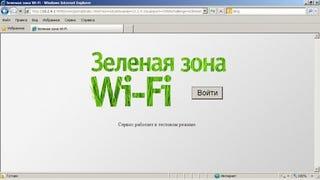 Illustration for article titled Wifi csak névvel és útlevéllel – nyugi, még nem Magyarországon