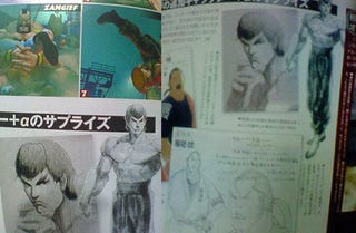 Illustration for article titled New Street Fighter IV Boss Character! Concept Art For New Old Characters