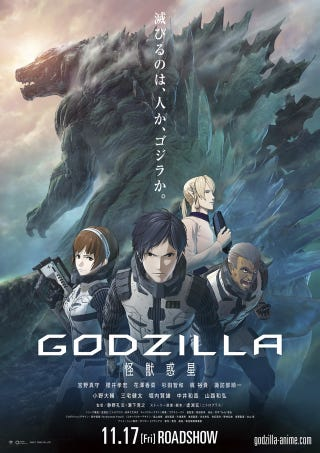 Illustration for article titled Enjoy the newest trailer of the Godzilla´s Anime movie