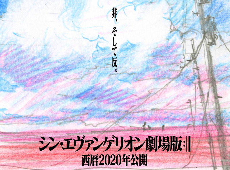 Illustration for article titled The Next Evangelion Movie Will Be Out In 2020