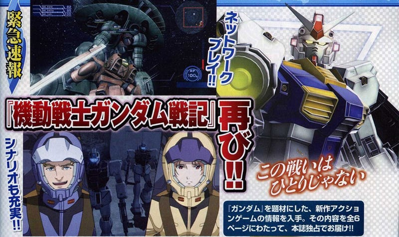 Illustration for article titled New Gundam Game Coming To PS3