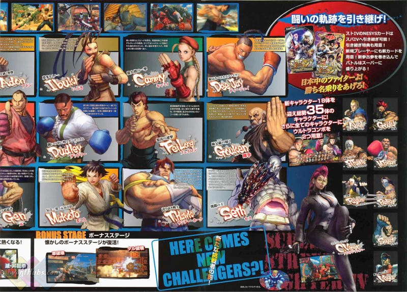 Illustration for article titled Super Street Fighter IV Arcade Welcoming New Challengers?